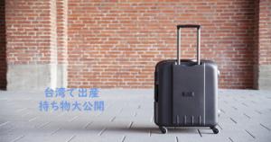 【台湾で出産】入院バッグと月子中心バッグの中身公開します