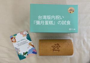 【台湾で妊娠、出産】無料で試食できる台湾版内祝い『彌月蛋糕』