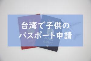 【台湾生活】日台ハーフベビー、台湾で日本のパスポート申請