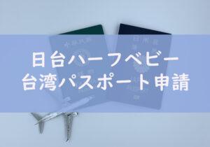 【台湾生活】日台ハーフベビーの台湾パスポート申請方法