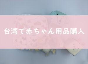 【台湾育児】赤ちゃん用品が購入できるお店