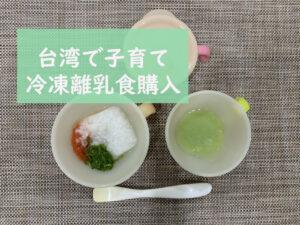 【離乳食】ごっくん期、台湾の冷凍離乳食「瀚克寶寶」を購入
