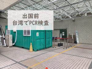 【台湾でPCR検査】コロナ禍の中赤ちゃん連れて一時帰国
