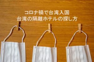 【コロナ禍で台湾入国】台湾の隔離ホテルの探し方