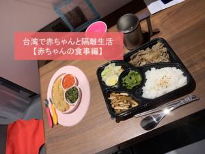 【コロナ禍に台湾入国】赤ちゃんと隔離生活(食事編)